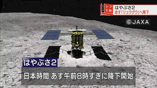 「はやぶさ2」あす朝から小惑星へ降下 岩石採取はあさってか   NHKニュース