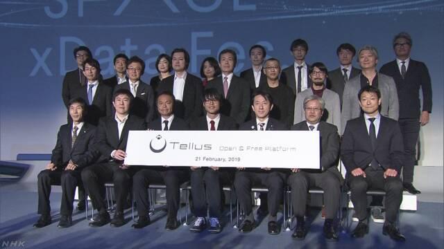 人工衛星が撮影の画像 誰でも無料で利用可能に | NHKニュース