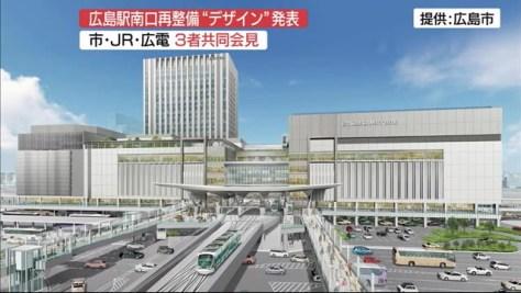 広島駅南口再開発事業が「最終仕上げへ」広電電車は高架で乗り入れ