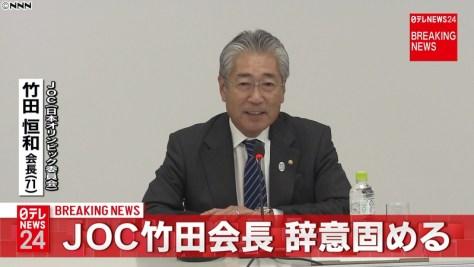 JOC竹田会長、辞意固める 招致巡り捜査