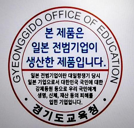 韓国・京畿道議会で、学校の備品への貼り付け義務化が審議されかけた「戦犯企業が生産した製品」を示すステッカー(道議会ホームページより)