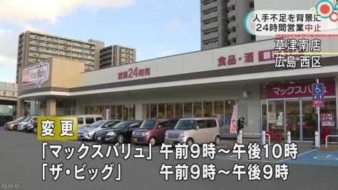 イオン子会社24時間営業を中止