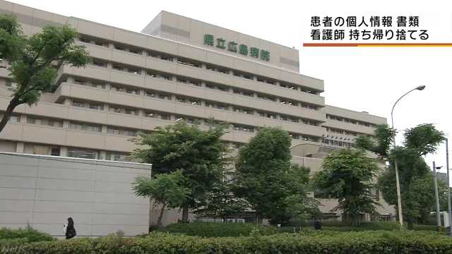 県立広島病院 患者情報捨てる|NHK 広島のニュース