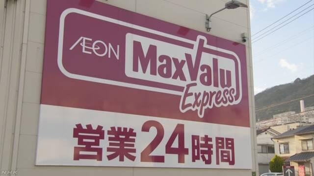 イオン系スーパー24時間営業取りやめ 中国地方や兵庫県など | NHKニュース