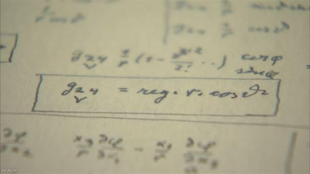 アインシュタイン 手書きの新資料を公開 イスラエル | NHKニュース