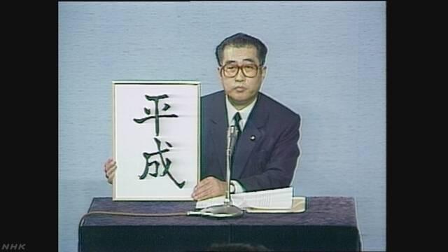 新元号 過去と重複判明しても「違法とはならない」 | NHKニュース