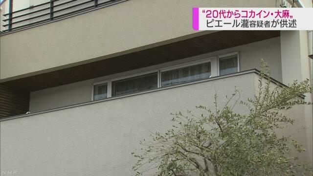 ピエール瀧容疑者「20代からコカインや大麻使用」供述 | NHKニュース
