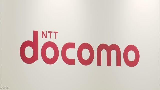 NTTドコモ 料金プラン見直しへ | NHKニュース
