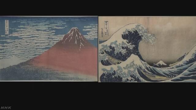 葛飾北斎の版画 5000万円超で落札 | NHKニュース