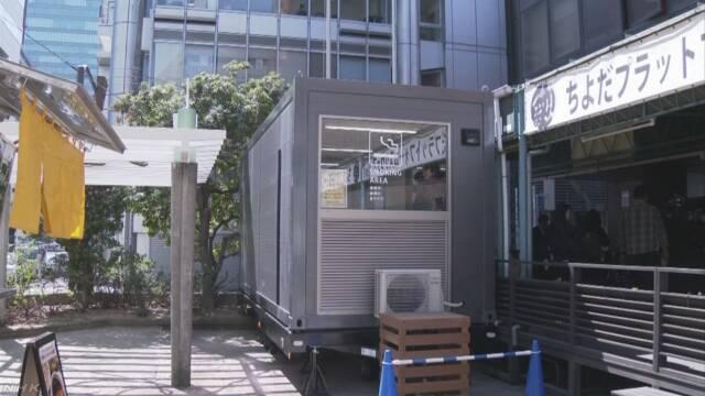 オフィス街に移動可能な喫煙所 東京 千代田区 | NHKニュース