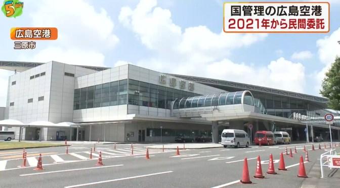 広島空港の運営 2021年ごろに民間委託 | ニュース・報道 | 広島ホームテレビ