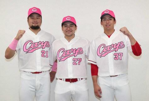 <広島>5月12日の母の日に着用する「ピンクリボンユニホーム」を着てポーズをとる(左から)中崎、会沢、野間 (撮影・奥 調)