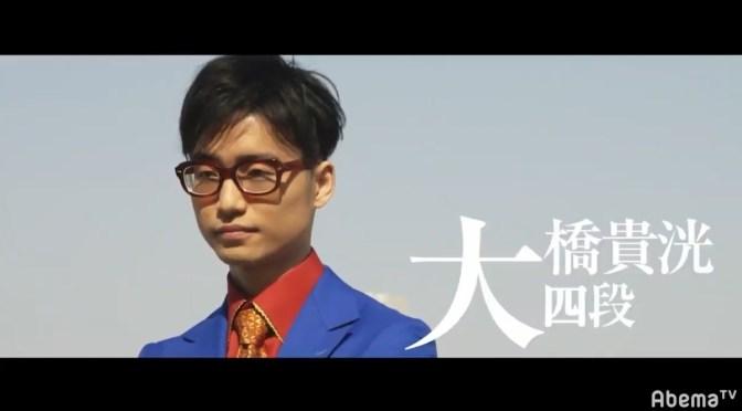 超早指しでさらに輝くか 昨年度新人王の「耀龍」大橋貴洸四段/AbemaTVトーナメント予選Aブロック