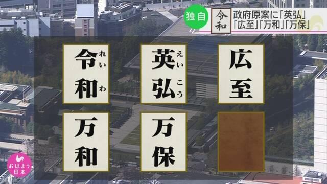 新元号 6原案中4つは 「英弘」「広至」「万和」「万保」 | NHKニュース