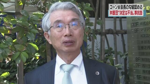 ゴーン前会長の勾留 東京地裁認める 弁護団の準抗告退けられる