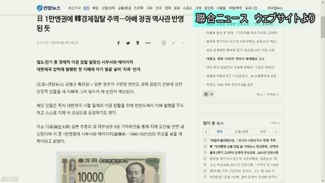 新紙幣に批判 「渋沢は経済収奪の主役」韓国メディア | NHKニュース