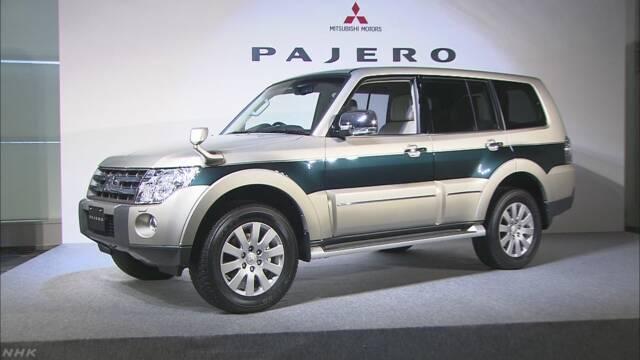 三菱自動車「パジェロ」国内販売を年内にも終了へ