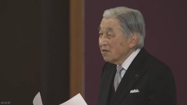 天皇陛下「国民に心から感謝」 日付が変わると上皇に   NHKニュース