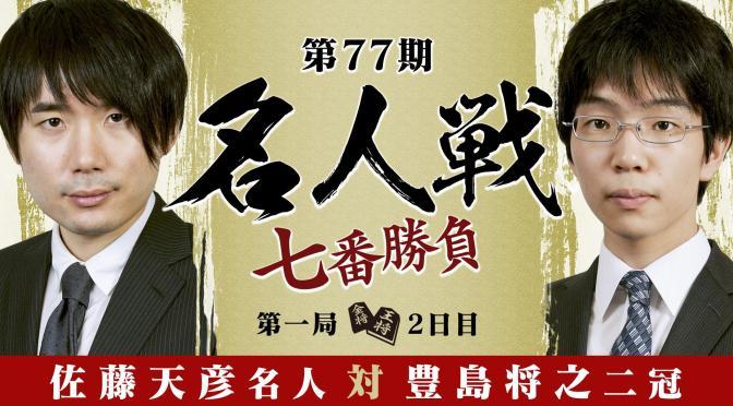 第77期 名人戦七番勝負 第一局 2日目 佐藤天彦名人 対 豊島将之二冠 | AbemaTV