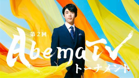 第2回AbemaTVトーナメント