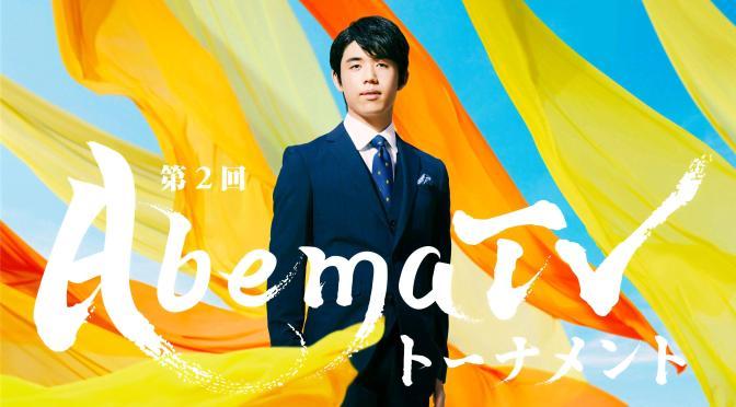 第2回AbemaTVトーナメント ついに開幕! 予選Aブロック | AbemaTV