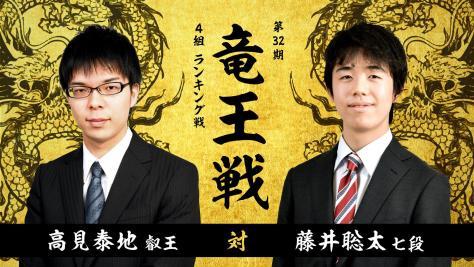 第32期 竜王戦4組 ランキング戦 高見泰地叡王 対 藤井聡太七段