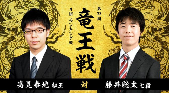 第32期 竜王戦4組 ランキング戦 高見泰地叡王 対 藤井聡太七段 | AbemaTV