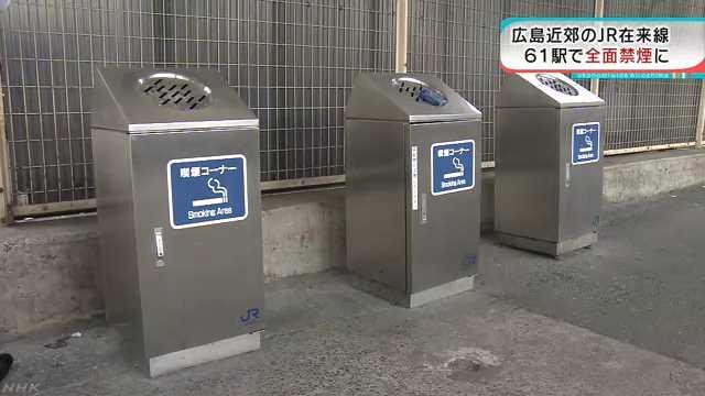 JR 広島駅などの構内を禁煙に|NHK 広島のニュース