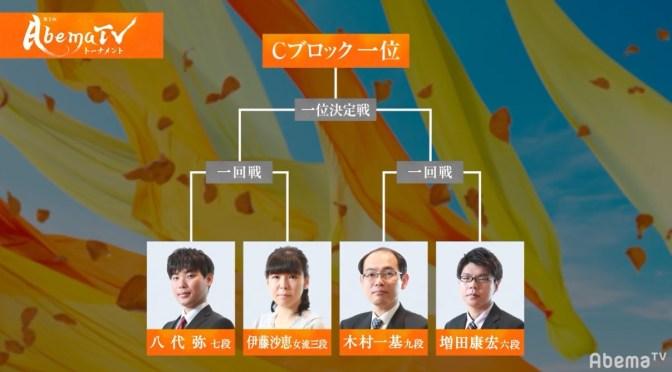 1位抜け予想 1番人気はベテラン木村一基九段が44%支持/AbemaTVトーナメント予選Cブロック