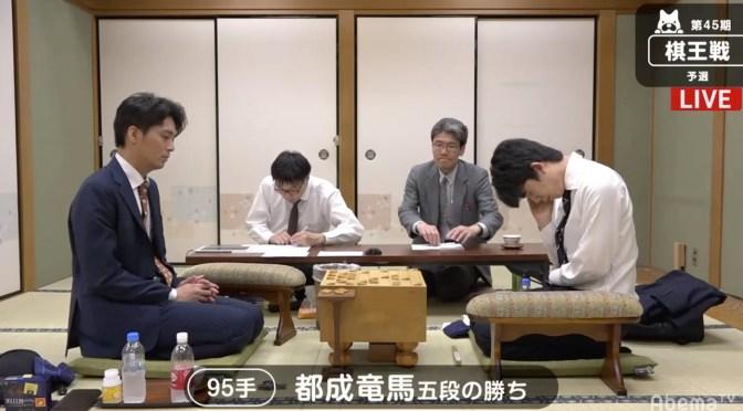 藤井聡太七段、本戦出場ならず 5戦無敗の都成竜馬五段に初黒星/将棋・棋王戦予選