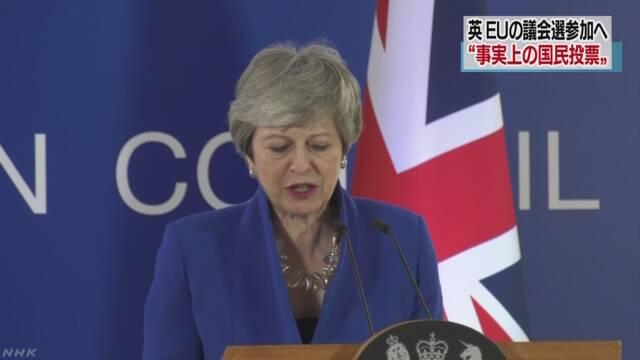イギリス EU=ヨーロッパ議会選挙への参加を正式決定 | NHKニュース