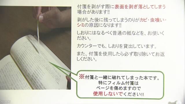 「付箋だめ」図書館のツイートが話題 | NHKニュース