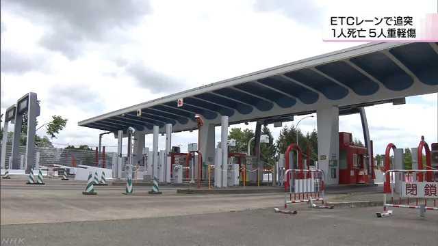 ETCレーンで追突 6人死傷 78歳男性の車減速せず進入か | NHKニュース