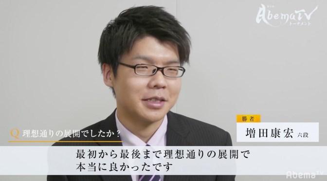 増田康宏六段、八代弥七段をフルセットで下す 2大会連続で本戦へ/AbemaTVトーナメント予選Cブロック | AbemaTIMES