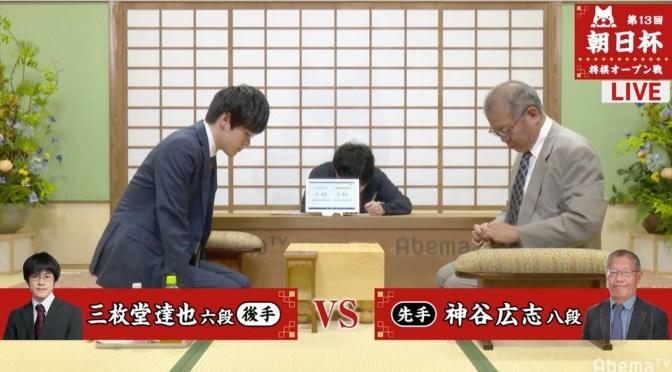 神谷広志八段 対 三枚堂達也六段 現在対局中/将棋・朝日杯将棋オープン戦一次予選 | AbemaTIMES