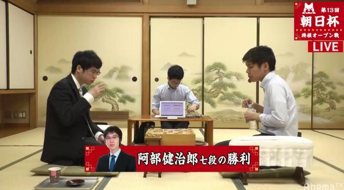 阿部健治郎七段が増田康宏六段に勝利、1次予選決勝に勝ち進む:第13回朝日杯将棋オープン戦