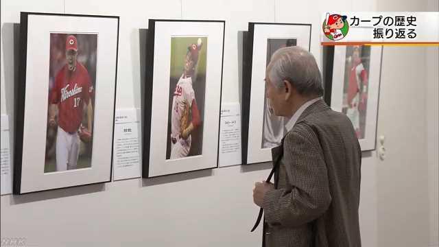 カープの歴史展|NHK 広島のニュース