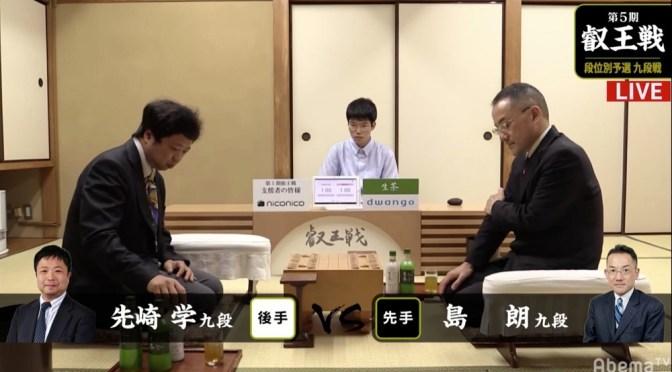 島朗九段 対 先崎学九段 対局開始/将棋・叡王戦予選 | AbemaTIMES