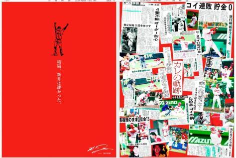 新聞広告大賞を受賞した黒田博樹さんの「カープ新井選手引退記念企画『結局、新井は凄かった』」