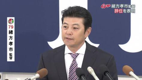 カープ 緒方孝市監督が辞任を表明