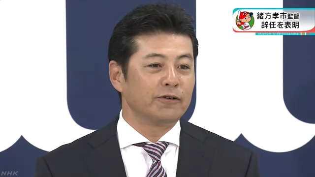 カープ緒方監督 辞任表明