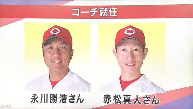 広島 赤松氏、永川氏のコーチ就任決定 横山氏に続く新コーチ誕生