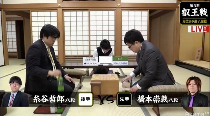 橋本崇載八段 対 糸谷哲郎八段 勝者は午後7時から本戦かけもう一局/将棋・叡王戦予選 | AbemaTIMES