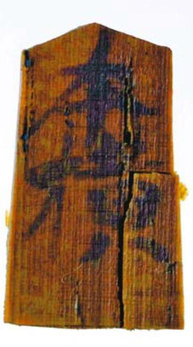 「本横」と書かれた駒。徳島市上八万町の川西遺跡で出土した