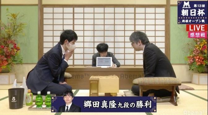 郷田真隆九段が佐々木大地五段に勝利 午後7時から本戦出場かけもう一局/将棋・朝日杯二次予選