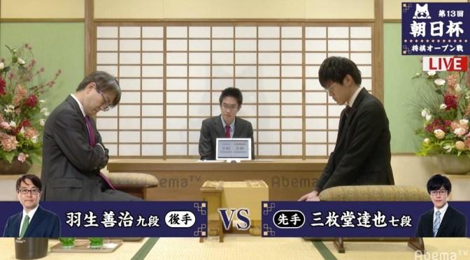 羽生善治九段 対 三枚堂達也七段 対局開始 勝者は屋敷伸之九段と本戦かけもう一局/将棋・朝日杯二次予選 | AbemaTIMES