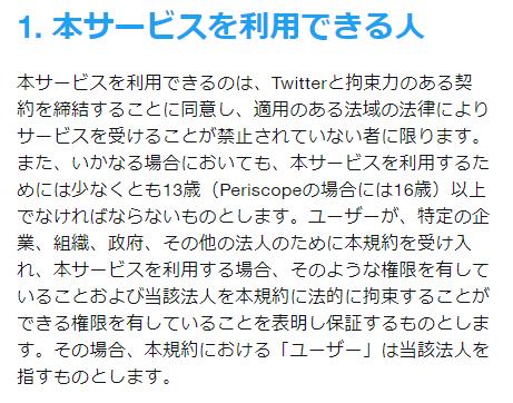 Twitter サービス利用規約