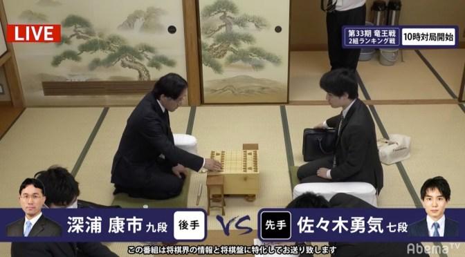 深浦康市九段 対 佐々木勇気七段 |竜王戦2組ランキング戦