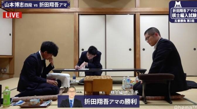 折田翔吾アマが勝ち2勝1敗に 棋士編入試験 第3局