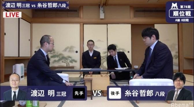 名人挑戦の渡辺明三冠、順位戦20連勝なるか 糸谷哲郎八段と対局開始/将棋・順位戦A級